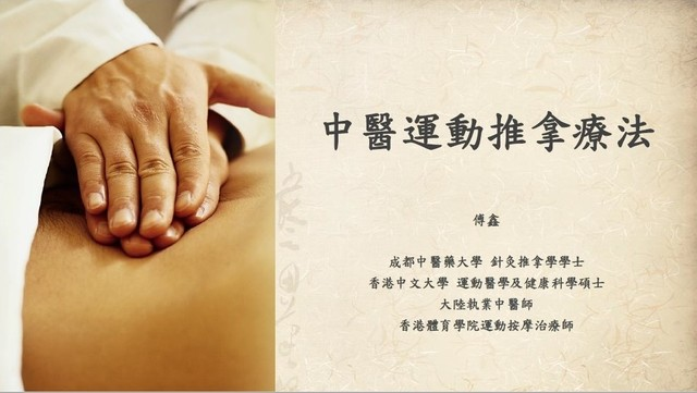 """Sport Massage Therapy in Chinese Medicine"" (JCCCEP 18/19 - 6)"