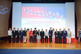 2016 Jockey Club Hong Kong Coaching Awards Presentation