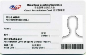sample of coach accreditation card and coach logbook accredited